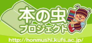 hon-no-mushi-tokyogaikokugodaigaku