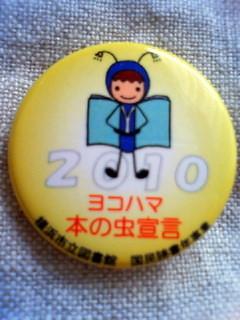 hon-no-mushi-yokohama